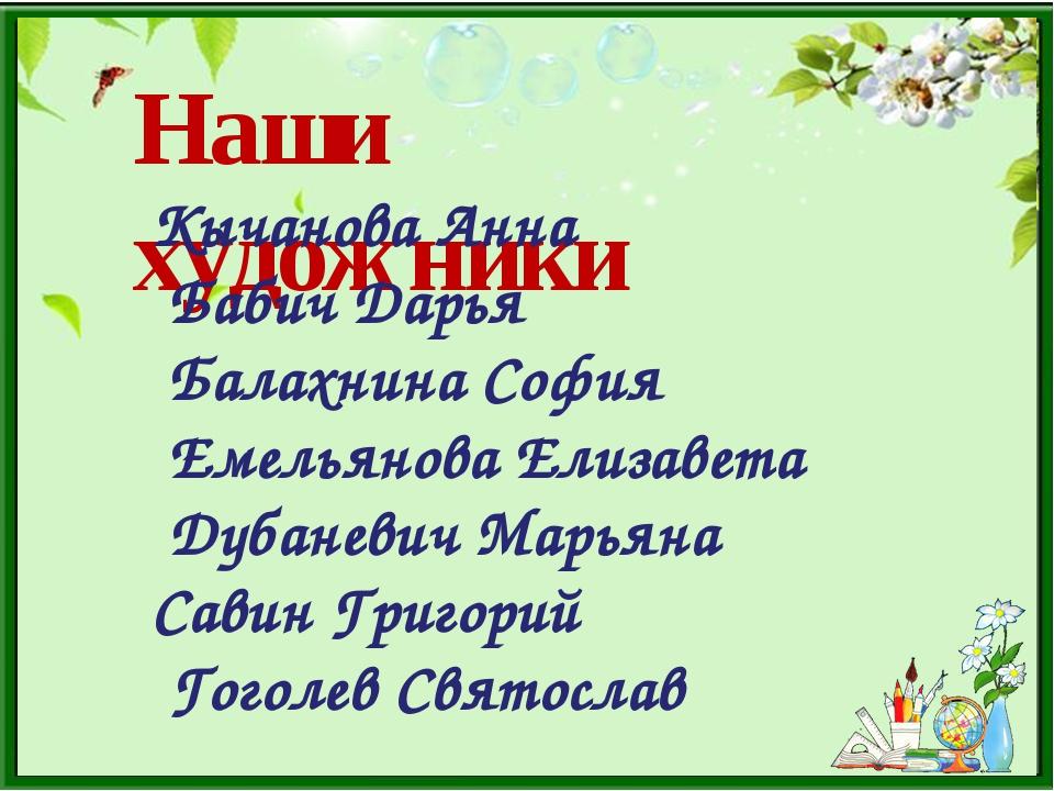 Наши художники Кычанова Анна Бабич Дарья Балахнина София Емельянова Елизавета...