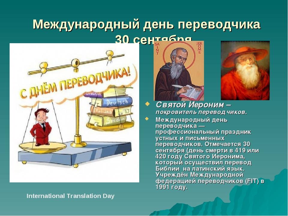 появления день переводчика в россии дата нарисуйте основу головы