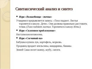 Синтаксический анализ и синтез Игра «Волшебница – точка» Учащимся предъявляет
