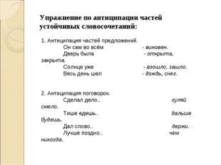 Упражнение по антиципации частей устойчивых словосочетаний: 1. Антиципация ча