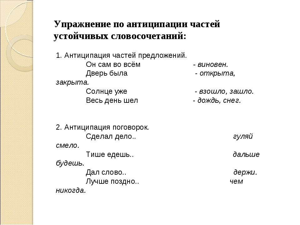 Упражнение по антиципации частей устойчивых словосочетаний: 1. Антиципация ча...