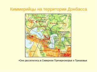 Киммерийцы на территории Донбасса Они расселились в Северном Причерноморье и