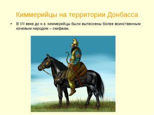 Киммерийцы на территории Донбасса В VII веке до н.э. киммерийцы были вытеснен
