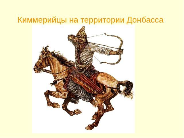 Киммерийцы на территории Донбасса