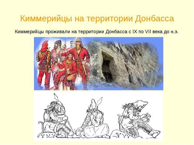 Киммерийцы на территории Донбасса Киммерийцы проживали на территории Донбасса...