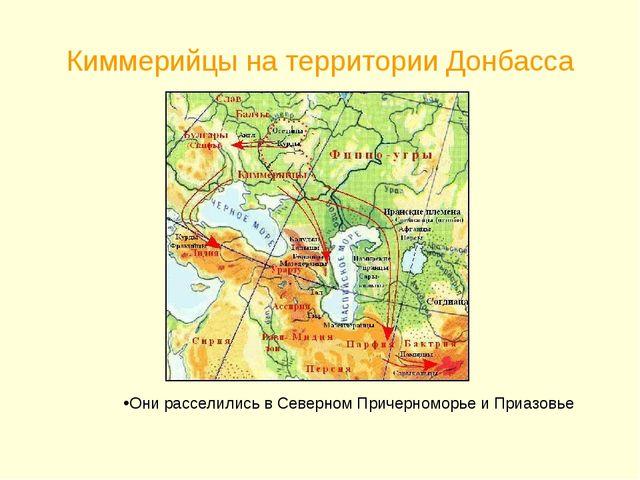 Киммерийцы на территории Донбасса Они расселились в Северном Причерноморье и...
