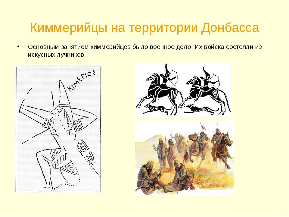 Киммерийцы на территории Донбасса Основным занятием киммерийцев было военное...