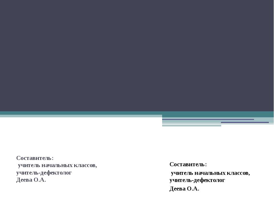 Комбинированный урок русского языка и окружающего мира 3 класс. Составитель:...