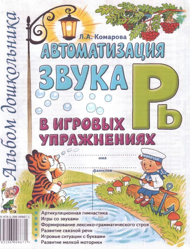 Ав�ома�иза�ия Зв�ков Кома�ова dynamicholywrit