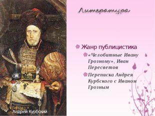 Жанр публицистика «Челобитные Ивану Грозному», Иван Пересветов Переписка Андр