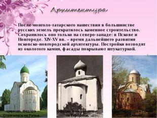 После монголо-татарского нашествия в большинстве русских земель прекратилось