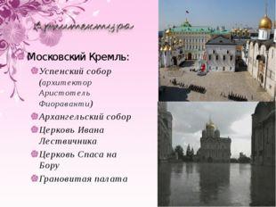 Московский Кремль: Успенский собор (архитектор Аристотель Фиораванти) Арханге