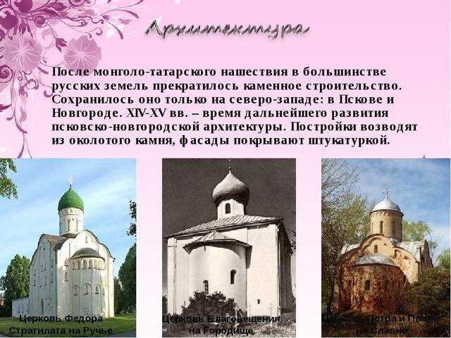 После монголо-татарского нашествия в большинстве русских земель прекратилось...