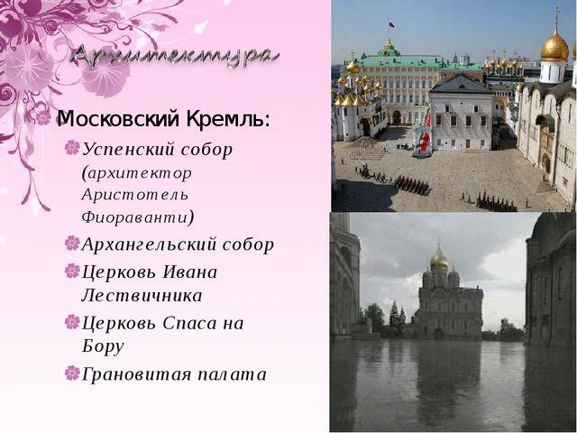 Московский Кремль: Успенский собор (архитектор Аристотель Фиораванти) Арханге...