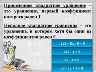 Приведенное квадратное уравнение – это уравнение, первый коэффициент которого