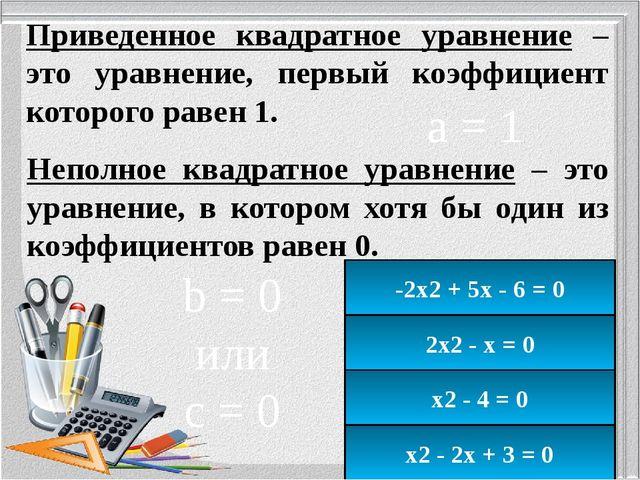 Приведенное квадратное уравнение – это уравнение, первый коэффициент которого...