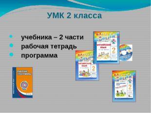 УМК 2 класса учебника – 2 части рабочая тетрадь программа