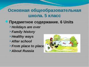 Основная общеобразовательная школа. 5 класс Предметное содержание. 6 Units