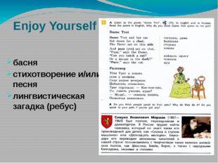 Enjoy Yourself  басня стихотворение и/или песня лингвистическая загадка (р