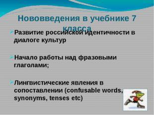 Нововведения в учебнике 7 класса Развитие российской идентичности в диалоге