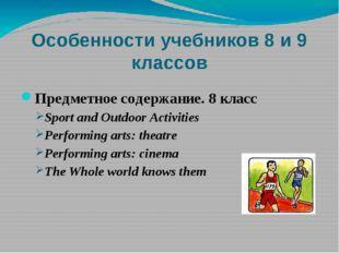 Особенности учебников 8 и 9 классов Предметное содержание. 8 класс Sport an