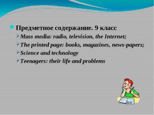 Предметное содержание. 9 класс Предметное содержание. 9 класс Mass media: r
