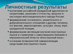 Личностные результаты воспитание российской гражданской идентичности: патрио