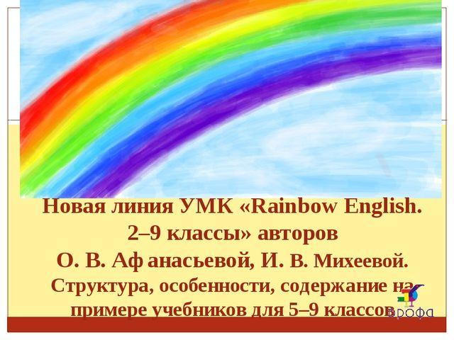 Новая линия УМК «Rainbow English. 2–9 классы» авторов О.В.Афанась...
