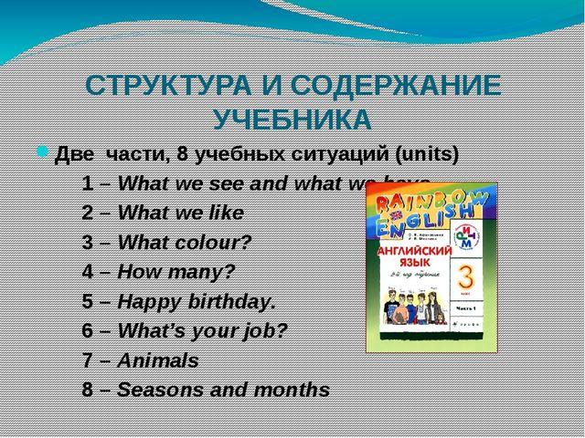 СТРУКТУРА И СОДЕРЖАНИЕ УЧЕБНИКА Две  части, 8 учебных ситуаций (units) 1 –...