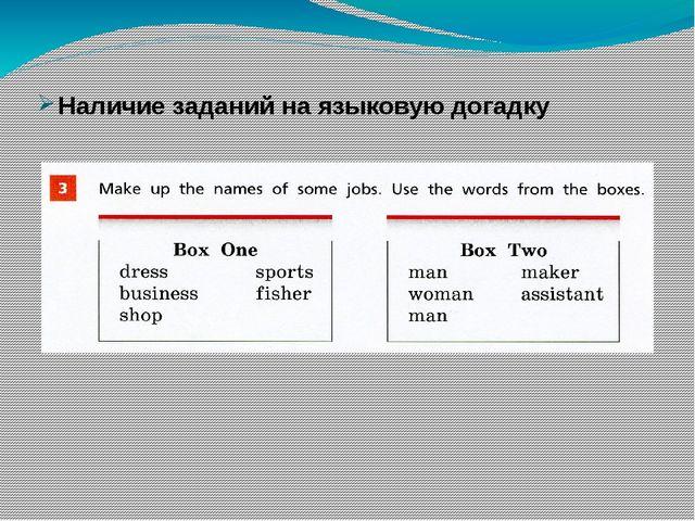 Наличие заданий на языковую догадку Наличие заданий на языковую догадку