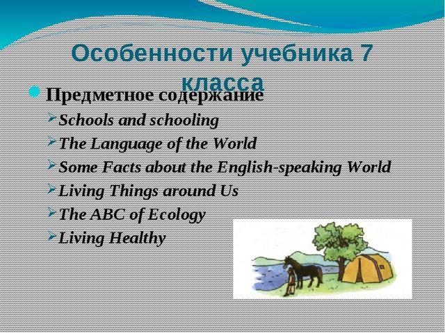 Особенности учебника 7 класса Предметное содержание Schools and schooling...
