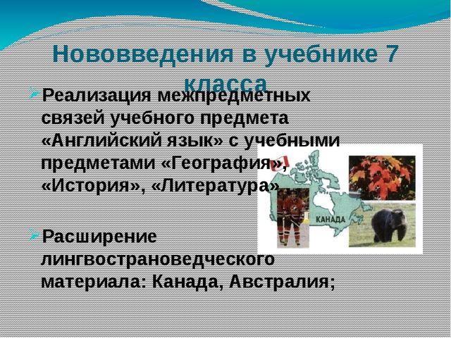 Нововведения в учебнике 7 класса Реализация межпредметных связей учебного пр...