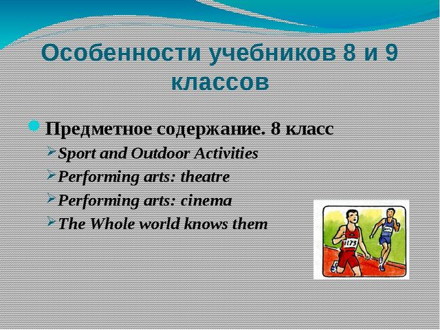 Особенности учебников 8 и 9 классов Предметное содержание. 8 класс Sport an...