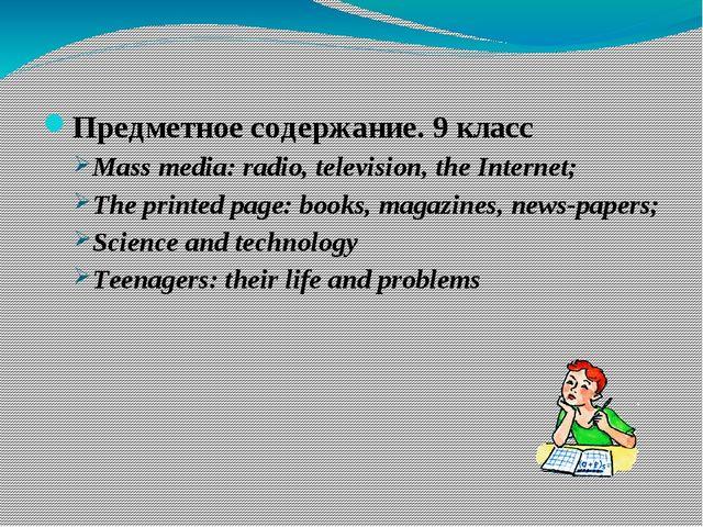 Предметное содержание. 9 класс Предметное содержание. 9 класс Mass media: r...