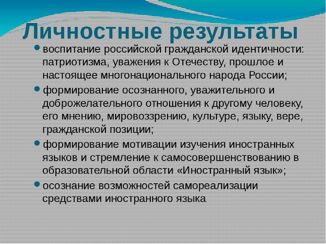 Личностные результаты воспитание российской гражданской идентичности: патрио...