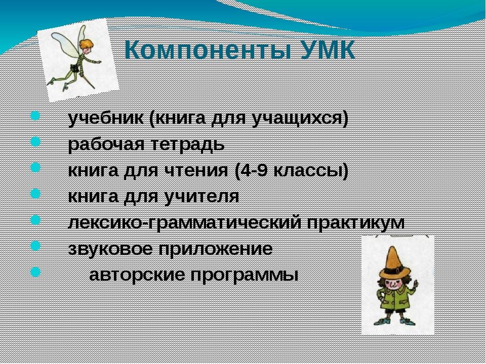 Компоненты УМК учебник (книга для учащихся) рабочая тетрадь книга для ч...