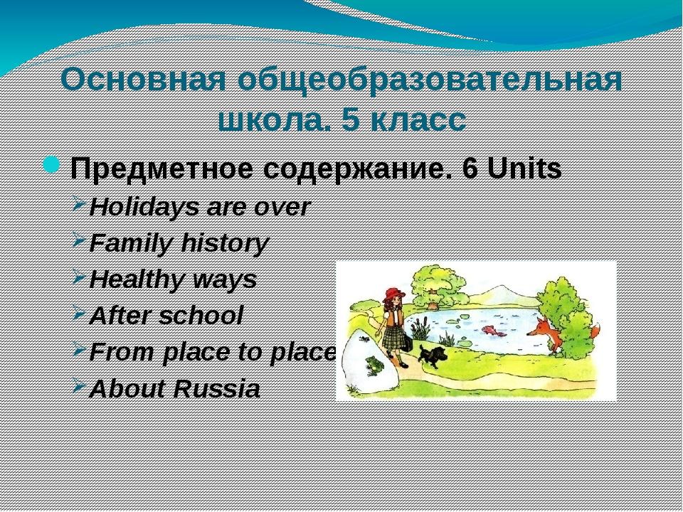 Основная общеобразовательная школа. 5 класс Предметное содержание. 6 Units...