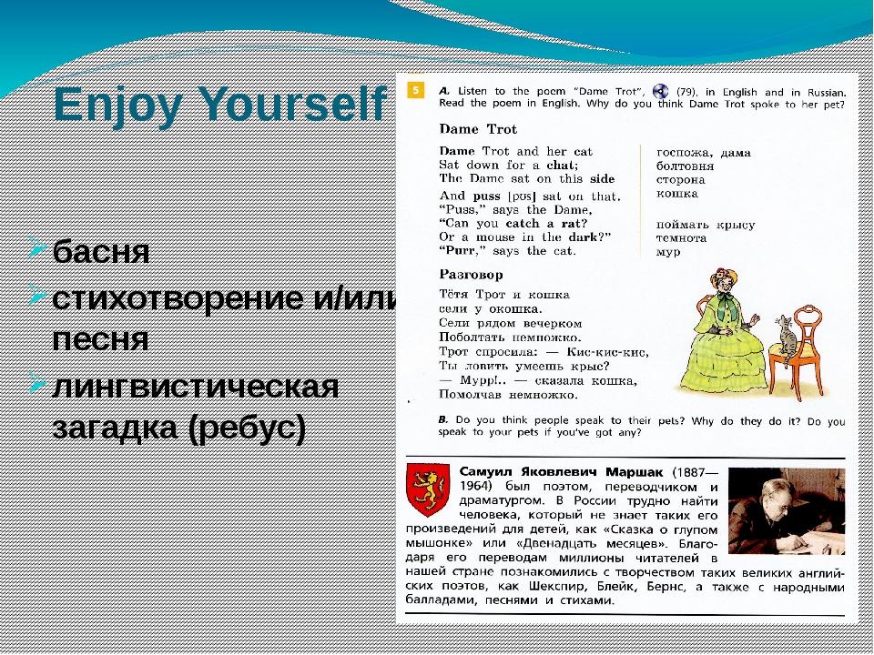 Enjoy Yourself  басня стихотворение и/или песня лингвистическая загадка (р...