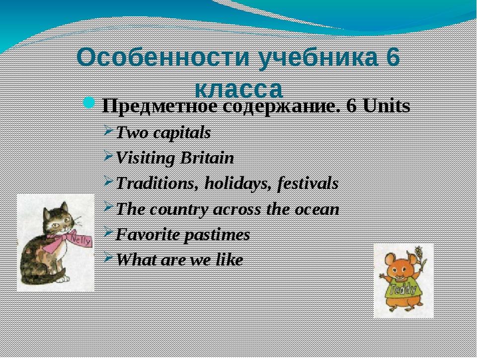Особенности учебника 6 класса Предметное содержание. 6 Units Two capitals...