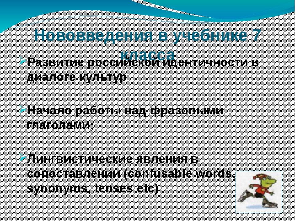 Нововведения в учебнике 7 класса Развитие российской идентичности в диалоге...