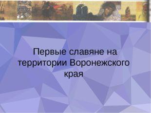 Первые славяне на территории Воронежского края