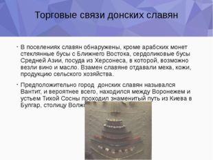 Торговые связи донских славян В поселениях славян обнаружены, кроме арабских