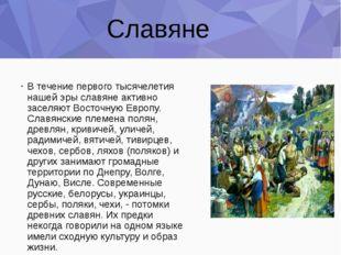 Славяне В течение первого тысячелетия нашей эры славяне активно заселяют Вост