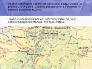 Первое славянское население появилось в нашем крае на рубеже VIII-IX веков. С