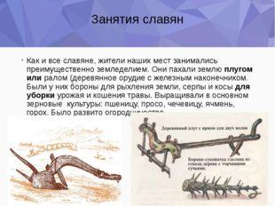 Занятия славян Как и все славяне, жители наших мест занимались преимущественн