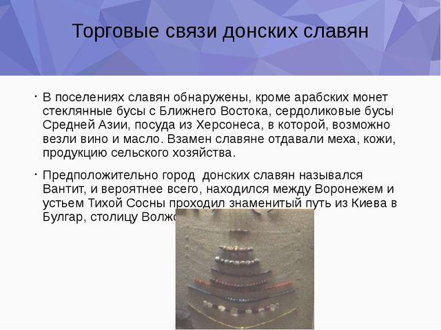 Торговые связи донских славян В поселениях славян обнаружены, кроме арабских...