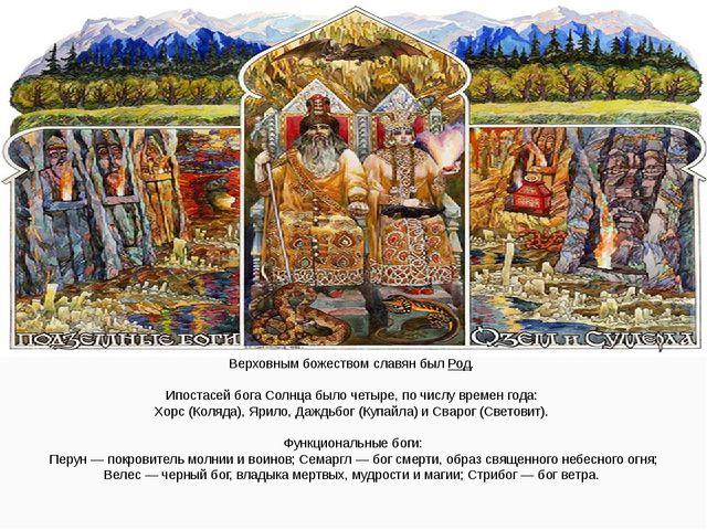 Верховным божеством славян былРод. Ипостасей бога Солнца было четыре, по ч...