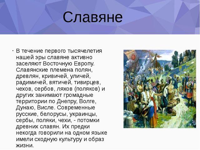 Славяне В течение первого тысячелетия нашей эры славяне активно заселяют Вост...