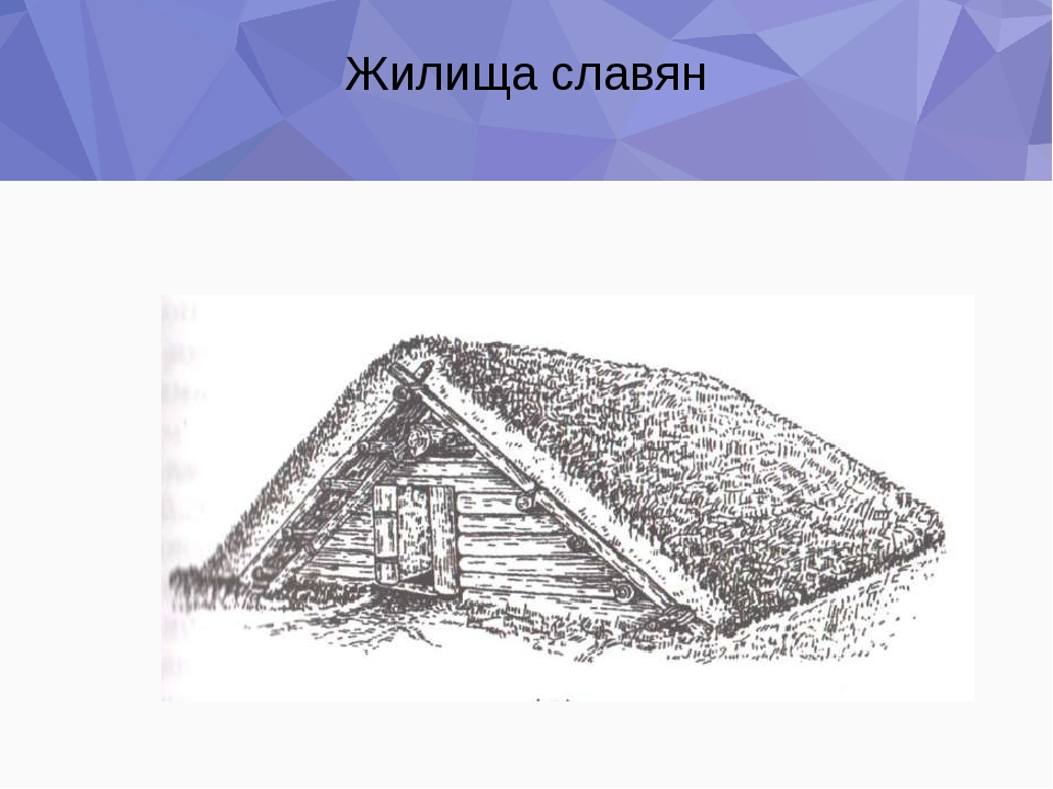 Жилища славян