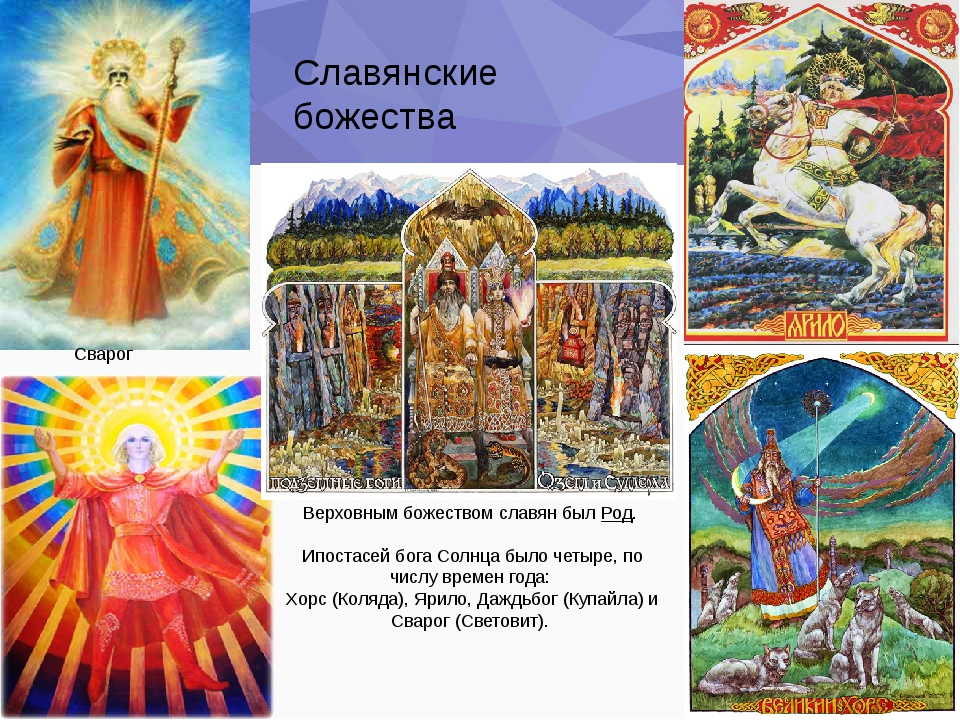 Сварог Славянские божества Верховным божеством славян былРод. Ипостасей бог...